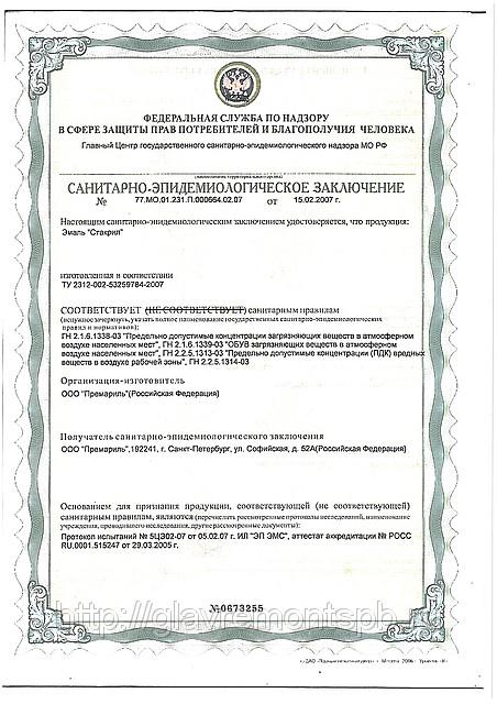 Сертификат стакрил