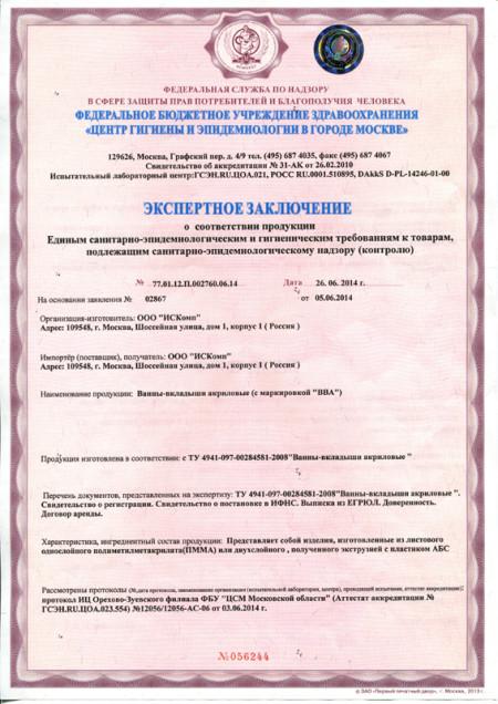 Сертификат вкладыш 1