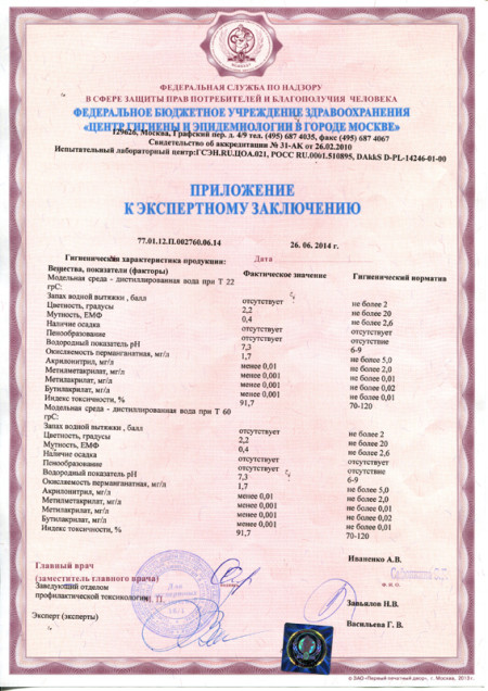 Сертификат вкладыш 5