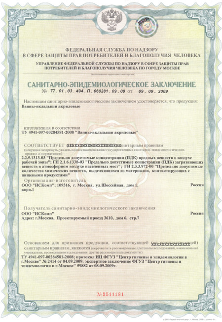 Сертификат вкладыш